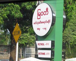 Yangon Petrol Station 2013 Image David DuByne