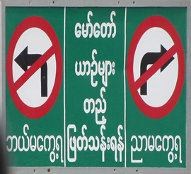 Yangon No Turn Traffic Sign 2013 Image David DuByne