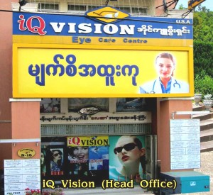 iq-viison-head-office mandalay myanmar